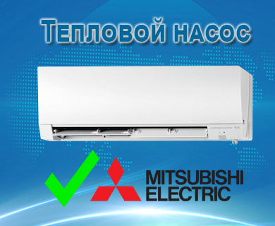 Тепловой насос Mitsubishi Electric