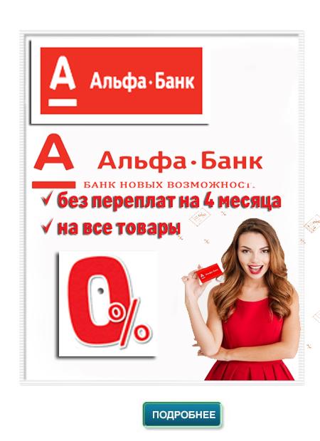 Купить в кредит - УкрСиббанк