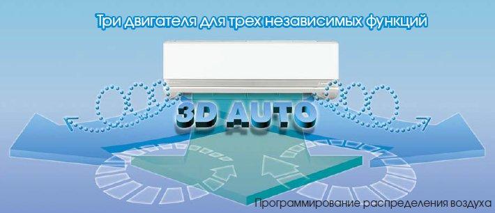 Описание: 3D AUTO вертикальная + горизонтальная ВОЗДУШНАЯ СПИРАЛЬ