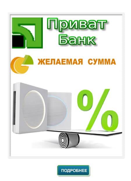 Купить в кредит - ПриватБанк